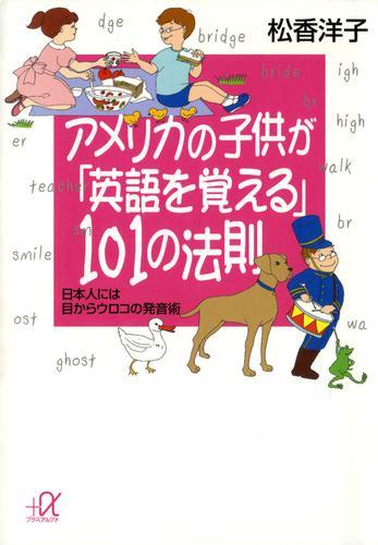 アメリカの子供が「英語を覚える」101の法則 日本人には目からウロコの発音術 / 松香洋子