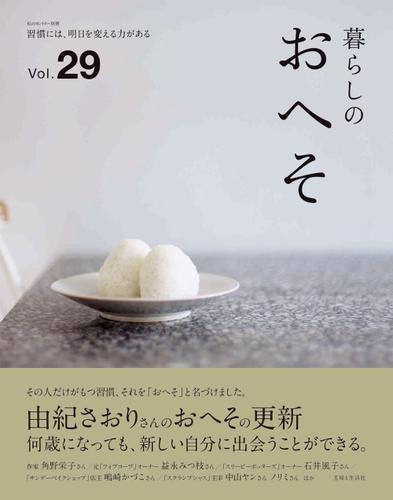 暮らしのおへそ Vol.29 / 主婦と生活社