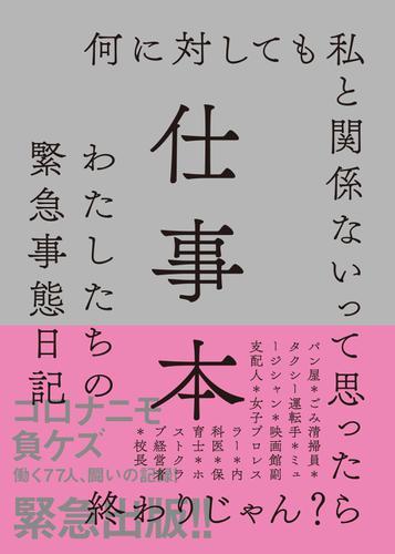 仕事本 / 尾崎世界観