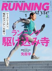 RUNNING style(ランニングスタイル) (2018年1月号)
