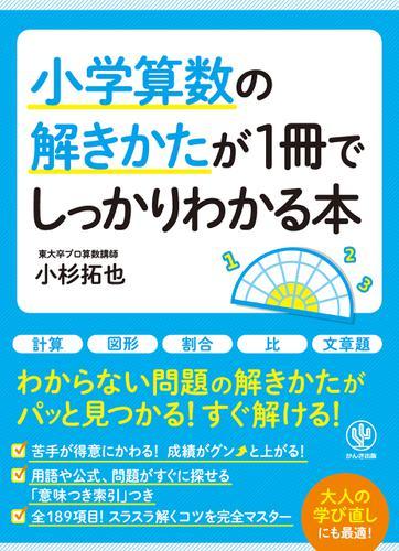 小学算数の解きかたが1冊でしっかりわかる本 / 小杉拓也