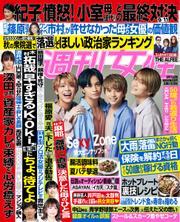 週刊女性 (2021年8/10号) / 主婦と生活社