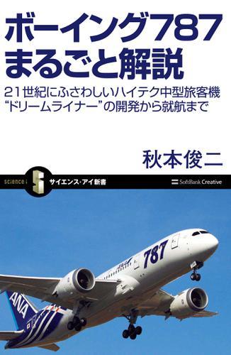 """ボーイング787まるごと解説 21世紀にふさわしいハイテク中型旅客機""""ドリームライナー""""の開発から就航まで / 秋本俊二"""