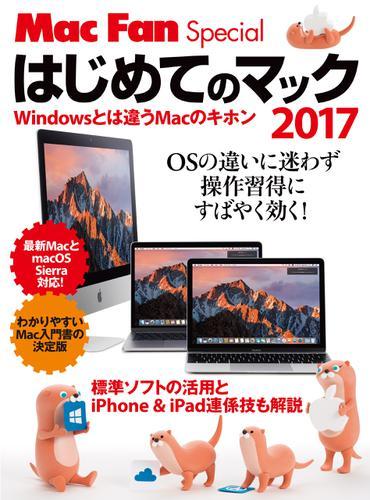 はじめてのマック 2017 Windowsとは違うMacのキホン / 栗原亮