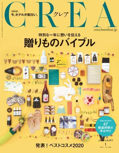 CREA 2021年1月号 / CREA編集部