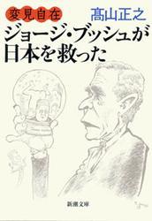 変見自在 ジョージ・ブッシュが日本を救った(新潮文庫) / 高山正之