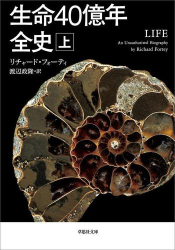 生命40億年全史 上巻 / リチャード・フォーティ