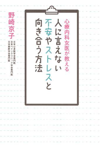 心療内科女医が教える 人に言えない不安やストレスと向き合う方法 / 野崎京子