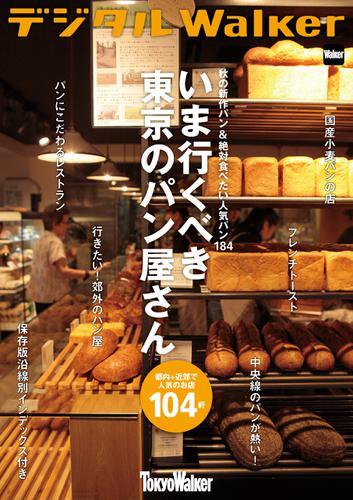 秋の新作パン&絶対食べたい人気パン184 いま行くべき東京のパン屋さん104軒 / TokyoWalker編集部