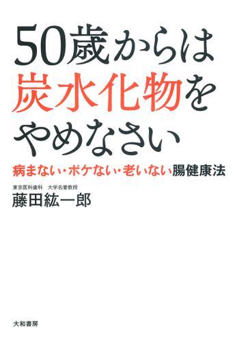 50歳からは炭水化物をやめなさい / 藤田紘一郎