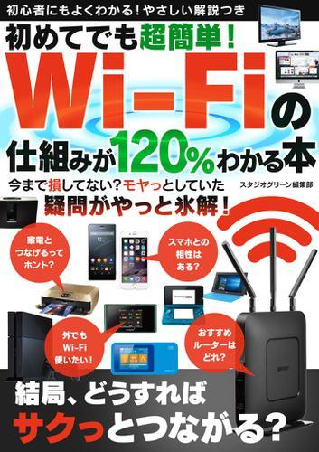 初めてでも超簡単! Wi-Fiの仕組みが120%わかる本 / スタジオグリーン編集部