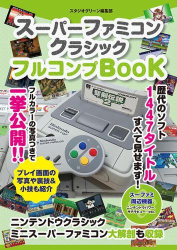 スーパーファミコンクラシック フルコンプBOOK / スタジオグリーン編集部