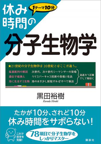 休み時間の分子生物学 / 黒田裕樹