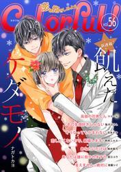 Colorful! vol.56 / ココハル