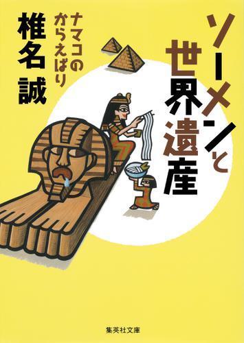 ソーメンと世界遺産 ナマコのからえばり / 椎名誠