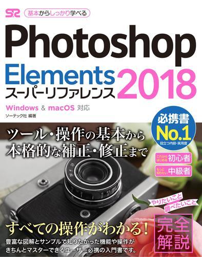 Photoshop Elements 2018 スーパーリファレンス Windows&Mac OS対応 / ソーテック社編