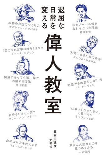 退屈な日常を変える 偉人教室 / 五百田達成