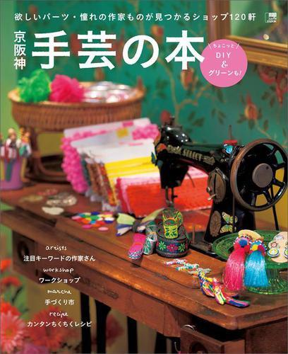 京阪神手芸の本 / 京阪神エルマガジン社