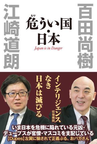 危うい国・日本 / 百田尚樹