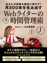 あなたの時間を劇的に増やす!月300本を生み出すwebライターの時間管理術