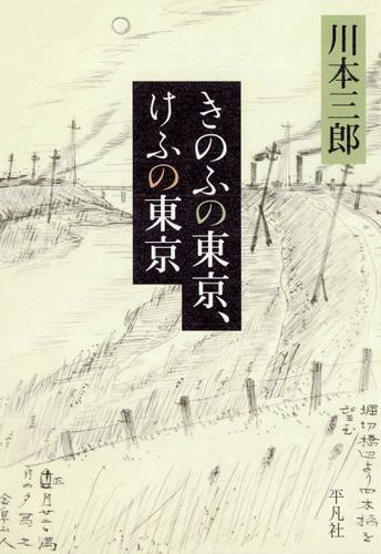 きのふの東京、けふの東京 / 川本三郎