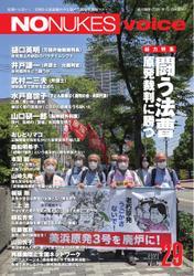 増刊 月刊紙の爆弾 (NO NUKES voice vol.29) / 鹿砦社デジタル