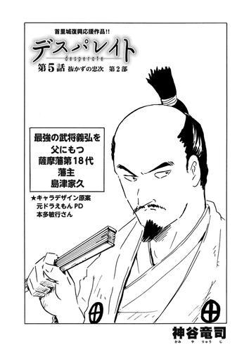 デスパレイト 第5話 / 神谷竜司