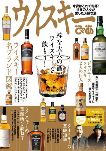 ウイスキーぴあ / ぴあレジャーMOOKS編集部