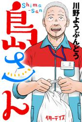 島さん 分冊版 1 / 川野ようぶんどう