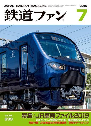 鉄道ファン2019年7月号 / 鉄道ファン編集部