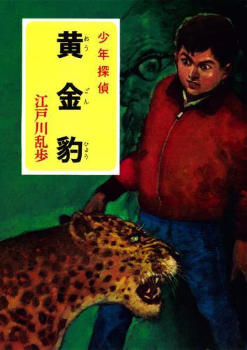江戸川乱歩・少年探偵シリーズ(14) 黄金豹 (ポプラ文庫クラシック) / 江戸川乱歩