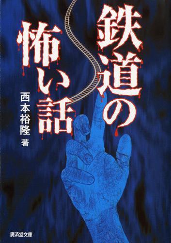 鉄道の怖い話 / 西本裕隆