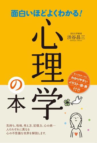 面白いほどよくわかる!心理学の本 / 渋谷昌三