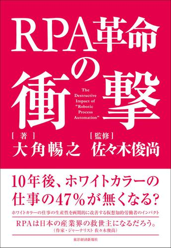 RPA革命の衝撃 / 佐々木俊尚