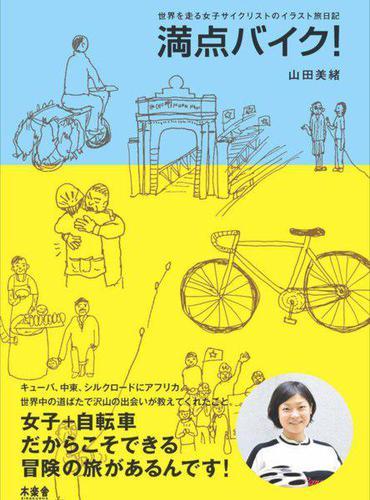 満点バイク! / 山田美緒