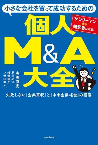 小さな会社を買って成功するための 個人M&A大全 / 寺嶋直史