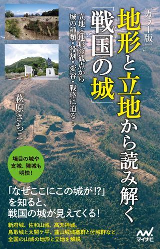 [カラー版] 地形と立地から読み解く「戦国の城」 / 萩原さちこ