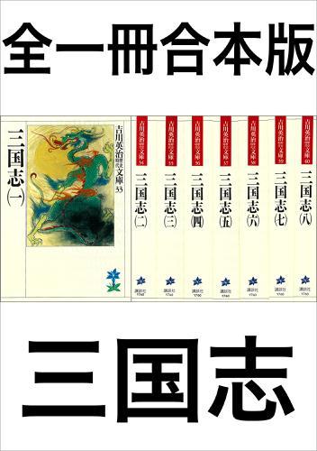 三国志全一冊合本版 / 吉川英治