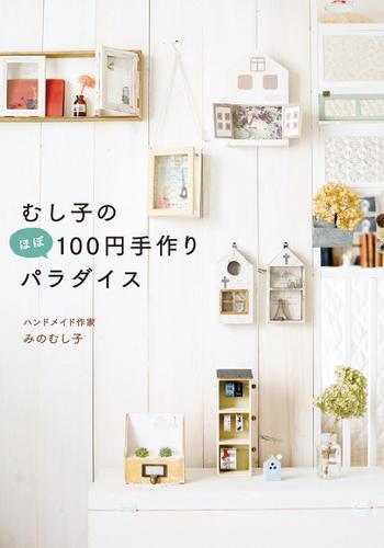 むし子のほぼ100円手作りパラダイス / みのむし子