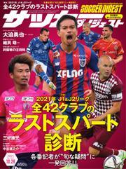 サッカーダイジェスト (2021年10/28号) / 日本スポーツ企画出版社