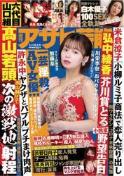 週刊アサヒ芸能 [ライト版] (3/11号) / 徳間書店