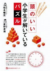 大人に役立つ! 頭のいい小学生が解いているパズル / 松永暢史