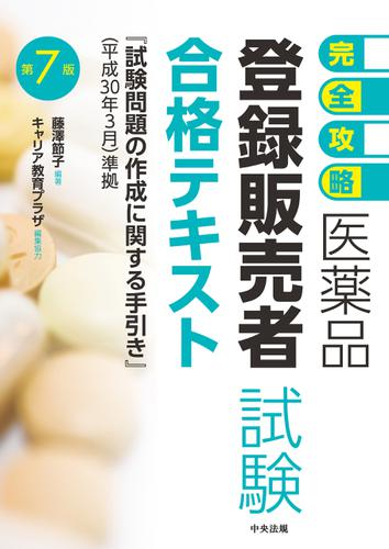 【完全攻略】医薬品「登録販売者試験」合格テキスト 第7版 / 藤澤節子