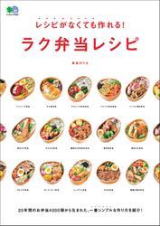 ei cookingシリーズ (レシピがなくても作れる!ラク弁当レシピ) / 長谷川りえ