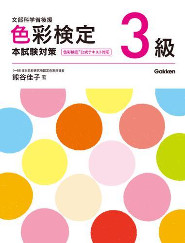 色彩検定3級 本試験対策 / 熊谷佳子