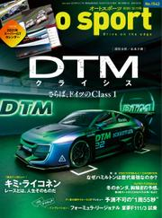auto sport(オートスポーツ) (No.1542) / 三栄