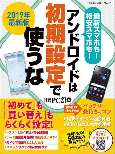 2019年最新版 アンドロイドは初期設定で使うな / 日経PC21