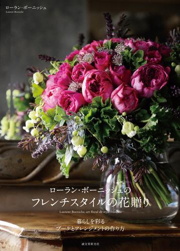 ローラン・ボーニッシュのフレンチスタイルの花贈り / ローラン・ボーニッシュ