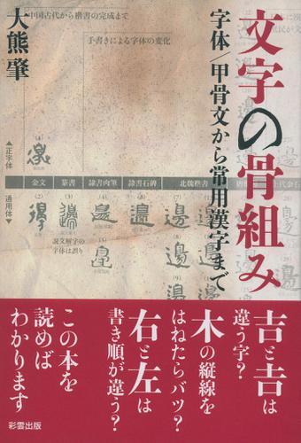 文字の骨組み / 大熊肇
