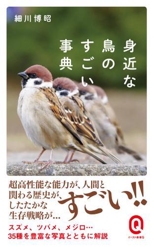 身近な鳥のすごい事典 / 細川博昭